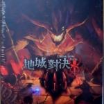 Dungeon Duel: Box Vorderseite
